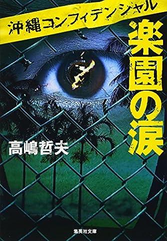 沖縄コンフィデンシャル 楽園の涙 (集英社文庫)