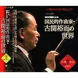 生誕100周年 NHK番組による「作曲家・古関裕而の世界」