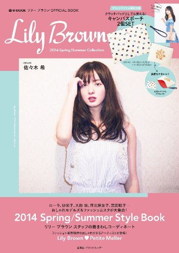 Lily Brown 2014 Spring/Summer Collection (e-MOOK 宝島社ブランドムック)の詳細を見る