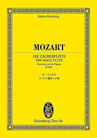 オイレンブルクスコア モーツァルト オペラ《魔笛》序曲 K 620 (オイレンブルク・スコア)