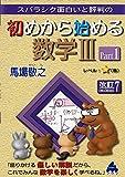 初めから始める数学ⅢPart1 改訂7