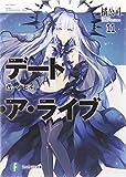 デート・ア・ライブ11 鳶一デビル (ファンタジア文庫)