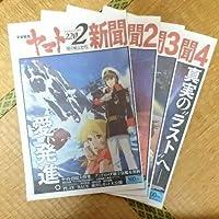 宇宙戦艦ヤマト2202 愛の戦士たち 新聞 1~4 未読品 宇宙船 SF