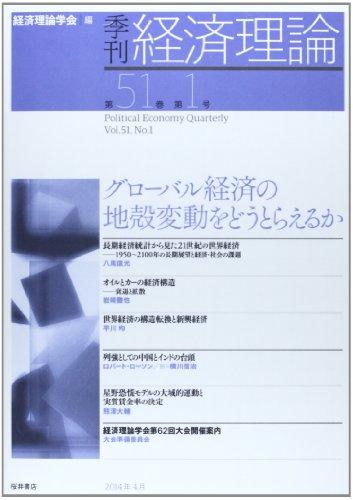 季刊経済理論 第51巻第1号 グローバル経済の地殻変動をどうとらえるか