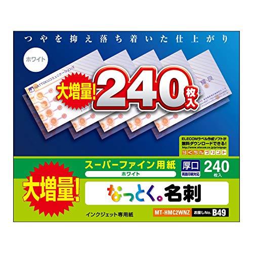 エレコム 名刺用紙 マルチカード 名刺サイズ 240枚 (1面×240シート) 厚口 両面印刷 インクジェットマット紙 日本製 ホワイト 【お探しNo.:B49】 MT-HMC2WNZ