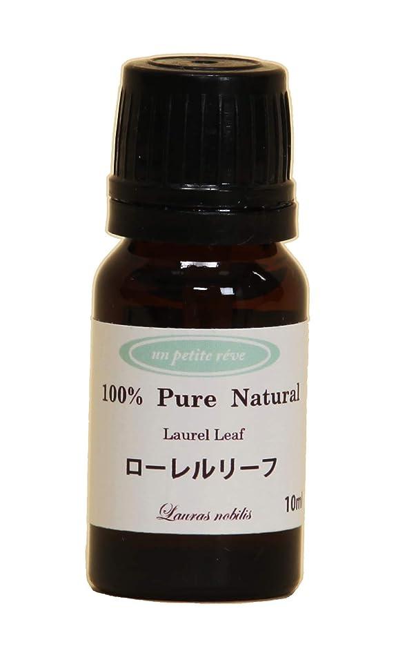 保全間接的故意にローレルリーフ  10ml 100%天然アロマエッセンシャルオイル(精油)