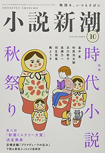 小説新潮 2021年 10 月号 [雑誌]