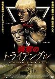 強奪のトライアングル【DVD】 image