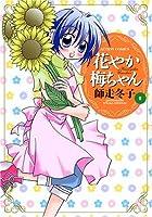 花やか梅ちゃん 2 (アクションコミックス)