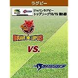 ジャパンラグビー トップリーグ18/19 第6節 東芝 vs. クボタ