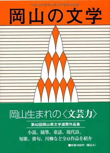 岡山の文学 19年度