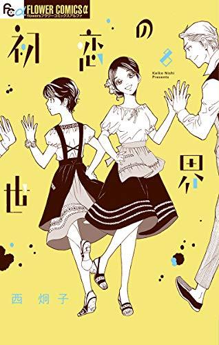 初恋の世界(8) (フラワーコミックスα)