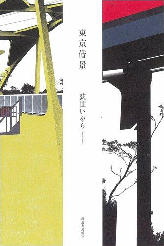 東京借景の詳細を見る