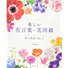 美しい花言葉・花図鑑‐彩りと物語を楽しむ‐