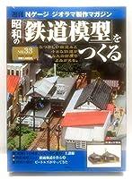 Nゲージジオラマ製作マガジン 週刊 昭和の「鉄道模型」をつくる NO.33 木造平屋住宅 トミーテック 2008年 講談社