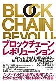 60分でわかる 仮想通貨ビットコイン&ブロックチェーン最前線