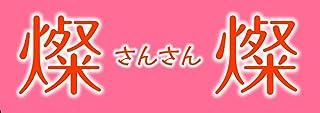燦燦~さんさん~ [DVD]