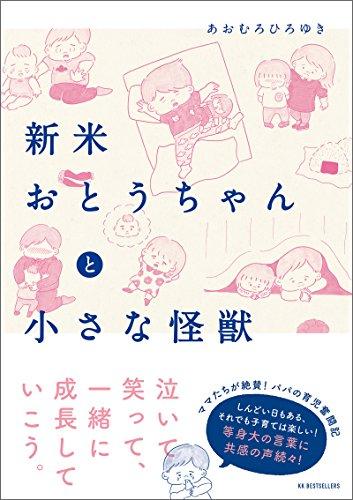 新米おとうちゃんと小さな怪獣 (ワニの本)