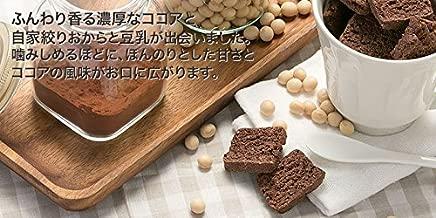 【十二堂】お豆腐屋さんがこだわってつくった美味しい「豆乳おからクッキー」【ココア】1袋20枚