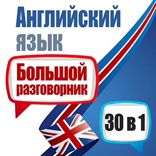 English: A Big Phrasebook - 30 in 1 (Russian Edition) audiobook cover art