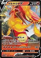 ポケモンカードゲーム剣盾 s4a ハイクラスパック シャイニースターV ポケモン マルヤクデV RR ポケカ 炎 たねポケモン