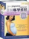 美国怀孕:您的怀孕周计时  美  格莱德·柯蒂斯, 美  朱迪丝·舒勒,李彦芳 南方出版社 9787550132221