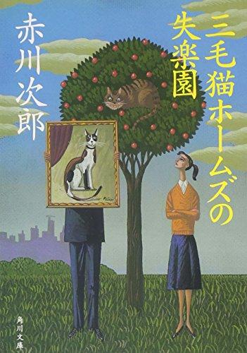 三毛猫ホームズの失楽園 (角川文庫)の詳細を見る