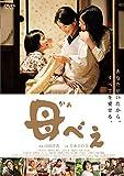 あの頃映画 松竹DVDコレクション 母べえ[DVD]