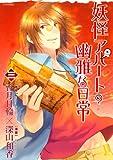 妖怪アパートの幽雅な日常(3) (シリウスコミックス)