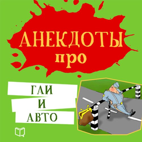 Anekdoty pro GAI i avto [Jokes About Road Police and Cars] cover art