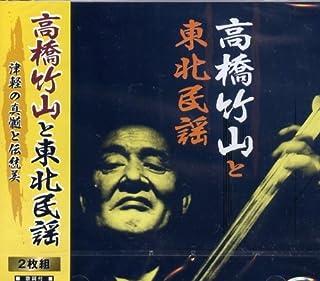 高橋竹山と東北民謡(CD2枚組)