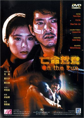 On the Run by Yuen Biao