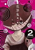 世界鬼 (2) (裏少年サンデーコミックス)