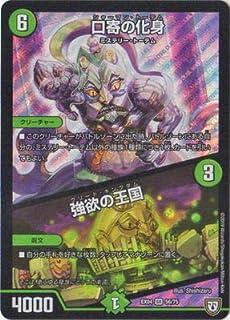 デュエルマスターズ/DMEX-04/56/SR/口寄の化身/強欲の王国