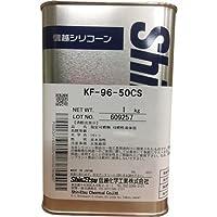 信越化学工業:信越 シリコーンオイル50CS 1kg KF96-50CS-1 型式:KF96-50CS-1
