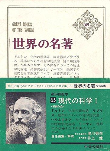世界の名著 65 現代の科学 1