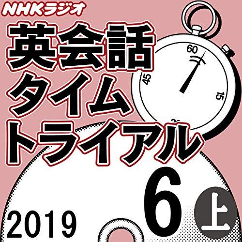 『NHK 英会話タイムトライアル 2019年6月号 上』のカバーアート