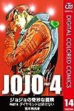 ジョジョの奇妙な冒険 第4部 カラー版 14 (ジャンプコミックスDIGITAL)