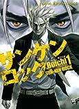 サンケンロック(1) (ヤングキングコミックス)