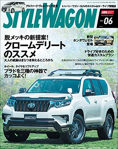 STYLE WAGON (スタイル ワゴン) 2021年 6月号 [雑誌]