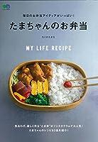 毎日のお弁当アイディアがいっぱい! たまちゃんのお弁当 (エイムック 4074 MY LIFE RECIPE)