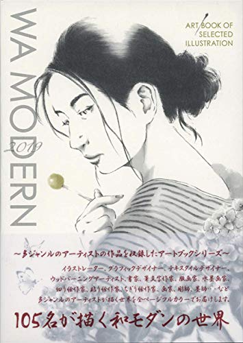 ART BOOK OF SELECTED ILLUSTRATION WA MODERN 和モダン2019年度版の詳細を見る