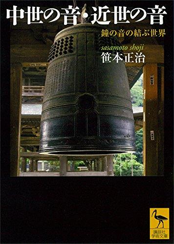 中世の音・近世の音 鐘の音の結ぶ世界 (講談社学術文庫)