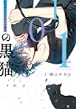 101の黒猫 【電子限定特典付き】 (バンブーコミックス Qpaコレクション)