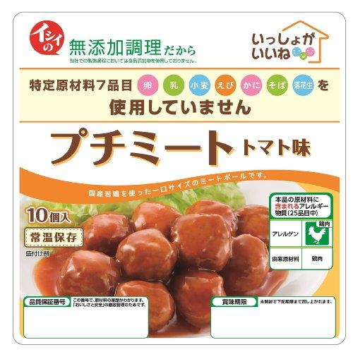 『イシイの食物アレルギー配慮食 プチミート トマト味』のトップ画像