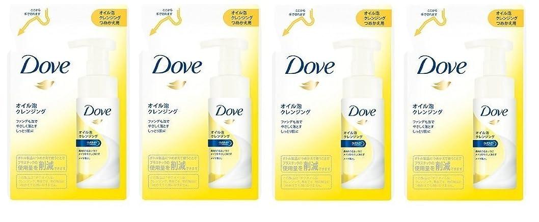 合わせてパワーセルオピエート【まとめ買い】Dove ダヴ オイル 泡クレンジング つめかえ用 130ml×4個