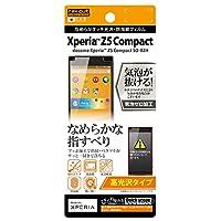 レイ・アウト Xperia Z5 Compact SO-02H フィルム なめらかタッチ光沢フィルム  RT-RXPH2F/C1