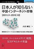 日本人が知らない中国インターネット市場[2011.11-2012.10] 現地発ITジャーナリストが報告する5 億人市場の真実 (Next Publishing)