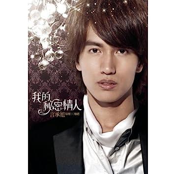 My Secret Lover, Jerry Yan