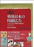 開封・戦後日本の印刷広告: 『プレスアルト』同梱広告傑作選〈1949-1977〉